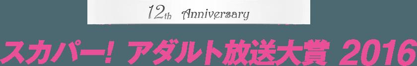 スカパー!アダルト放送大賞2016