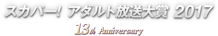 スカパー!アダルト放送大賞2017