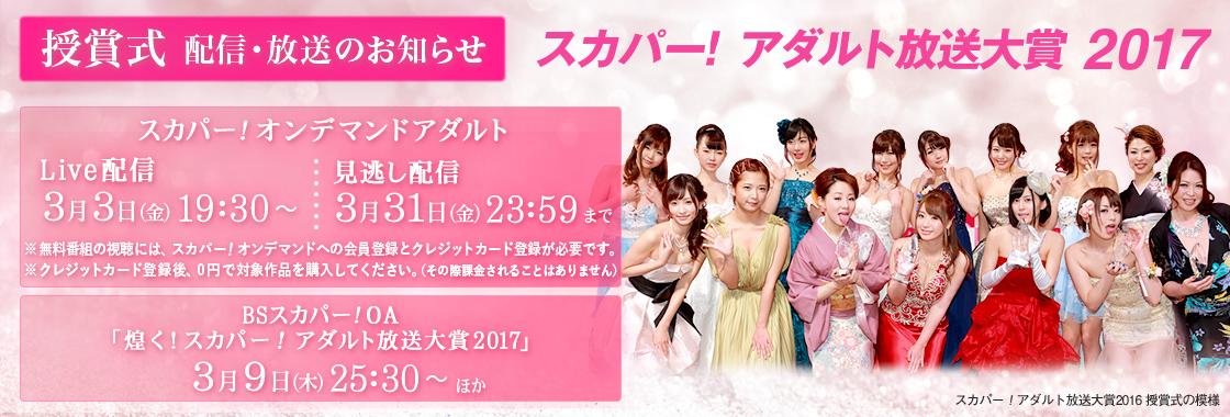 『スカパー!アダルト放送大賞 2017』配信・放送のお知らせ