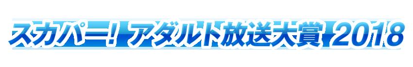 スカパー!アダルト放送大賞2018