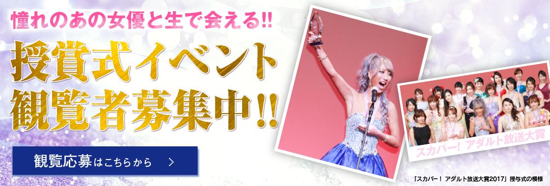『スカパー!アダルト放送大賞 2018 投票ポイント10倍キャンペーン』