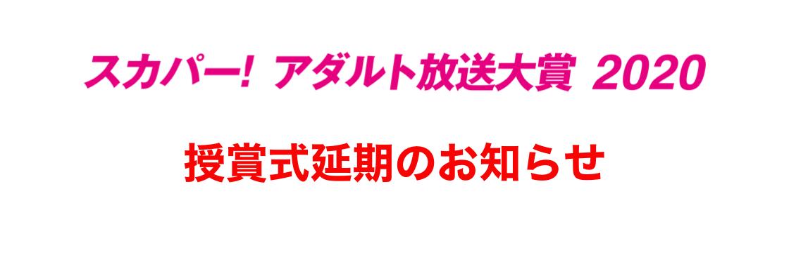 『スカパー!アダルト放送大賞 2020』
